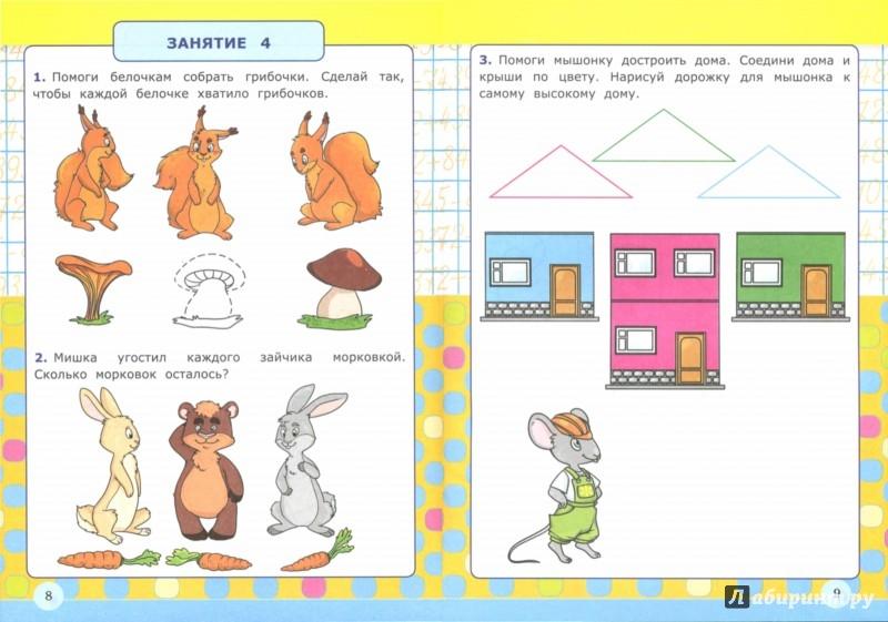 Иллюстрация 1 из 12 для Я учусь считать. 3-4 года. ФГОС - Ольга Крылова | Лабиринт - книги. Источник: Лабиринт