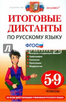 Русский язык. 5-9 классы. Итоговые диктанты. ФГОС
