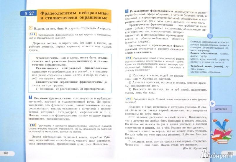 русский язык 7 класс рыбченкова гдз учебник