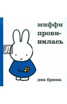 Миффи провиниласьЗарубежная поэзия для детей<br>Предлагаем вашему вниманию серию книжек о Миффи - маленькой девочке-кролике, которую придумал голландский автор и иллюстратор Дик Брюна. В каждой книжке о Миффи - занимательная и поучительная история в стихах, которая будет близка и понятна каждому ребенку.<br>