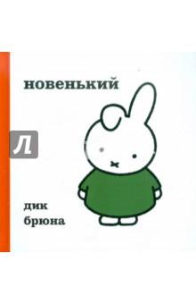 НовенькийЗарубежная поэзия для детей<br>Предлагаем вашему вниманию серию книжек о Миффи - маленькой девочке-кролике, которую придумал голландский автор и иллюстратор Дик Брюна. В каждой книжке о Миффи - занимательная и поучительная история в стихах, которая будет близка и понятна каждому ребенку.<br>