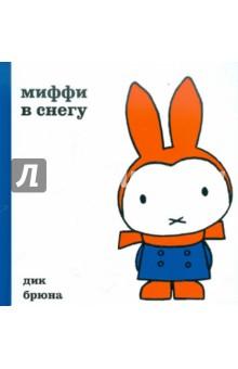 Миффи в снегуЗарубежная поэзия для детей<br>Предлагаем вашему вниманию серию книжек о Миффи - маленькой девочке-кролике, которую придумал голландский автор и иллюстратор Дик Брюна. В каждой книжке о Миффи - занимательная и поучительная история в стихах, которая будет близка и понятна каждому ребенку.<br>