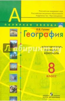 География. Конструктор текущего контроля. 8 класс: пособие для учителей общеобразоват. учреждений