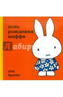 День рождения МиффиЗарубежная поэзия для детей<br>Предлагаем вашему вниманию серию книжек о Миффи - маленькой девочке-кролике, которую придумал голландский автор и иллюстратор Дик Брюна. В каждой книжке о Миффи - занимательная и поучительная история в стихах, которая будет близка и понятна каждому ребенку.<br>