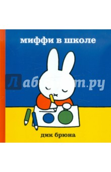 Миффи в школеЗарубежная поэзия для детей<br>Предлагаем вашему вниманию серию книжек о Миффи - маленькой девочке-кролике, которую придумал голландский автор и иллюстратор Дик Брюна. В каждой книжке о Миффи - занимательная и поучительная история в стихах, которая будет близка и понятна каждому ребенку.<br>