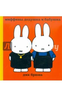 Миффины дедушка и бабушкаЗарубежная поэзия для детей<br>Предлагаем вашему вниманию серию книжек о Миффи - маленькой девочке-кролике, которую придумал голландский автор и иллюстратор Дик Брюна. В каждой книжке о Миффи - занимательная и поучительная история в стихах, которая будет близка и понятна каждому ребенку.<br>