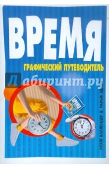 Время: графический путеводитель