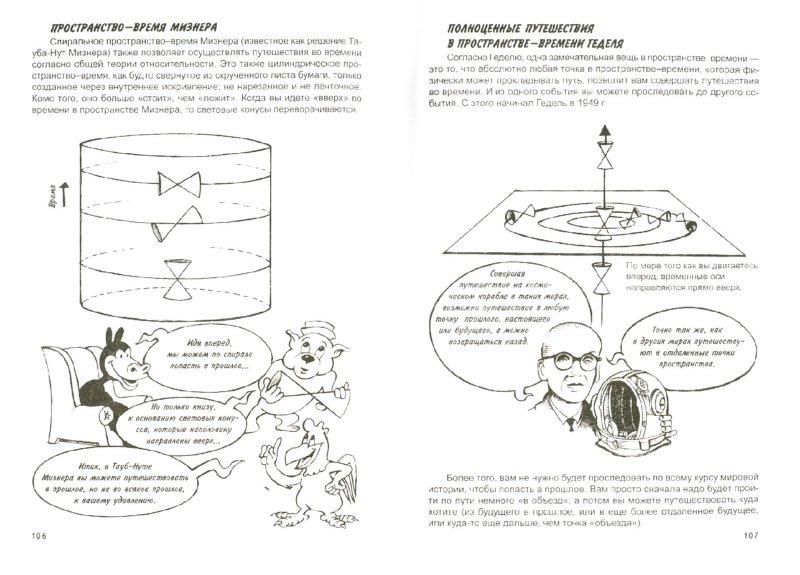 Иллюстрация 1 из 8 для Время: графический путеводитель - Каллендер, Эдней | Лабиринт - книги. Источник: Лабиринт