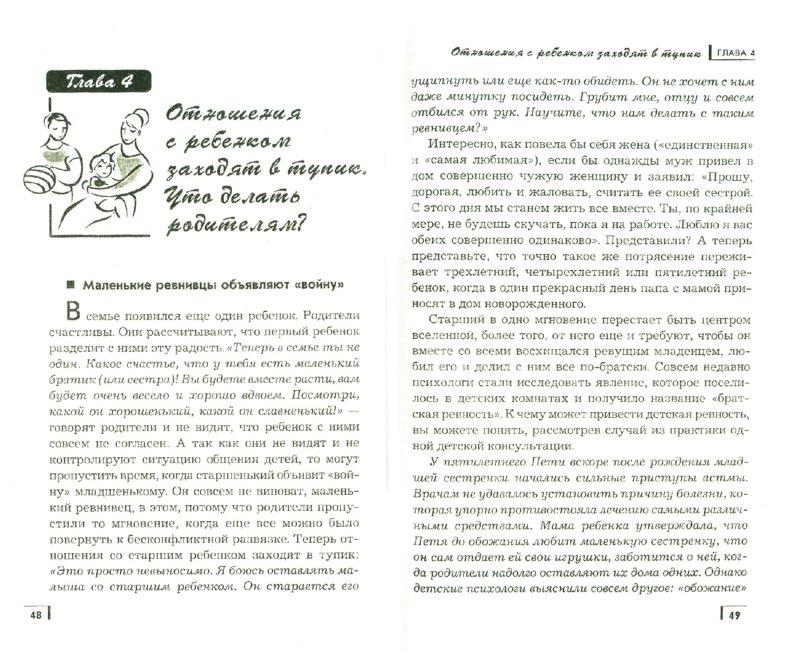 Иллюстрация 1 из 5 для На приеме у психолога: теперь я в семье не один - Наталья Старостина | Лабиринт - книги. Источник: Лабиринт