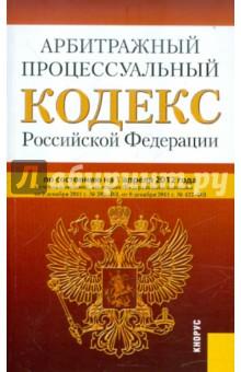 Арбитражный процессуальный кодекс РФ по состоянию на 01.04.2012 года