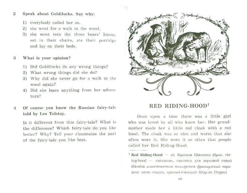 Иллюстрация 1 из 24 для Английские народные сказки (+CDmp3)   Лабиринт - книги. Источник: Лабиринт