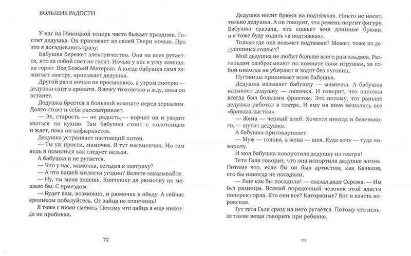 Иллюстрация 1 из 15 для Гибрид: Для чтения вслух - Игорь Беляев | Лабиринт - книги. Источник: Лабиринт