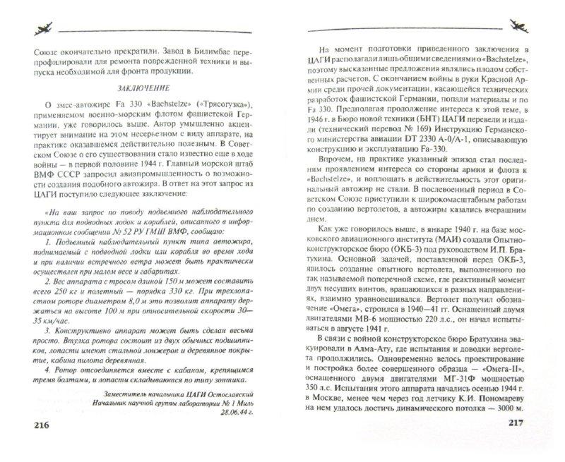 Иллюстрация 1 из 6 для Утерянные победы советской авиации - Михаил Маслов | Лабиринт - книги. Источник: Лабиринт