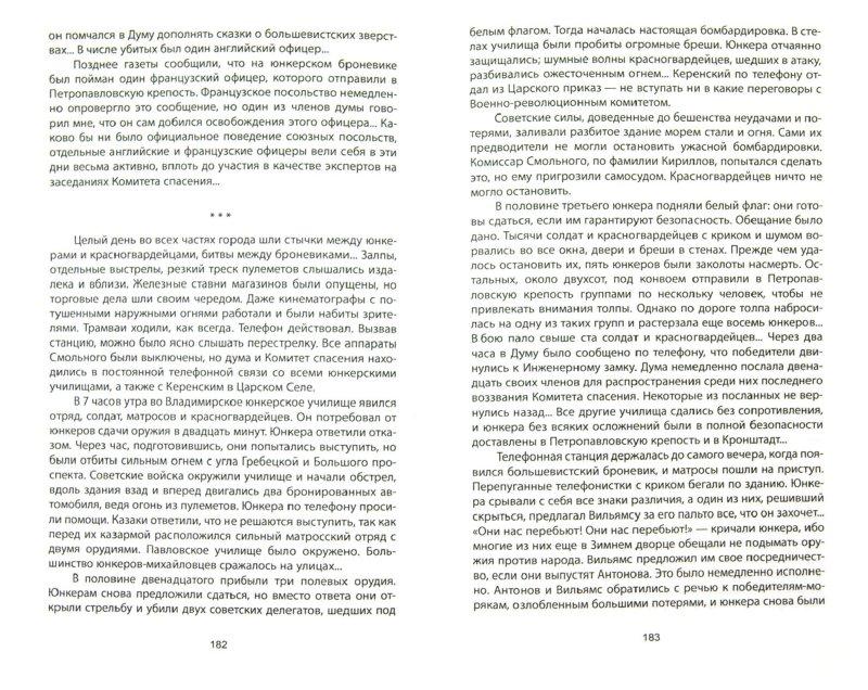 Иллюстрация 1 из 11 для Ленин. Вождь мировой революции - Уэллс, Платтен, Рид | Лабиринт - книги. Источник: Лабиринт