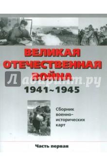 Великая Отечественная война 1941 - 1945 год. Сборник военно-исторических карт. Часть 1