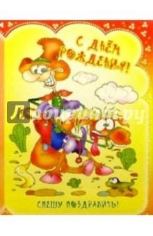 3ТМ-303/День рождения/открытка двойная