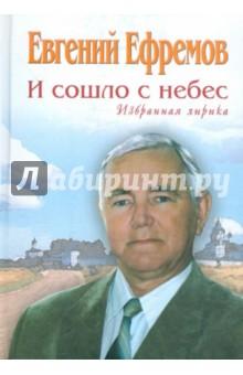 Ефремов Евгений Дмитриевич » И сошло с небес. Избранная лирика