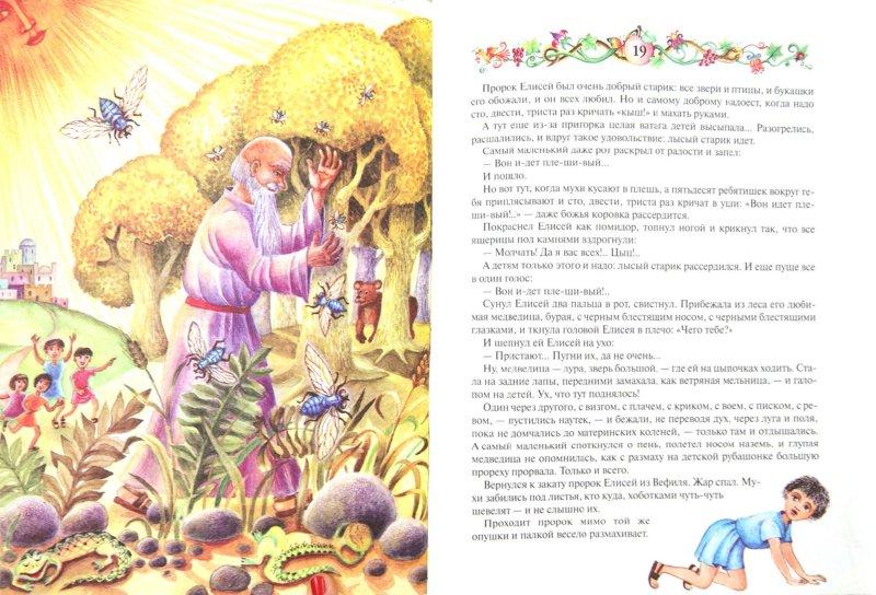 Иллюстрация 1 из 16 для Библейские сказки - Саша Черный   Лабиринт - книги. Источник: Лабиринт