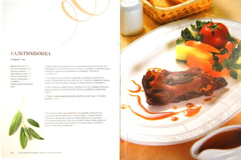Иллюстрация 1 из 12 для Итальянская кухня - Наталья Ильиных   Лабиринт - книги. Источник: Лабиринт