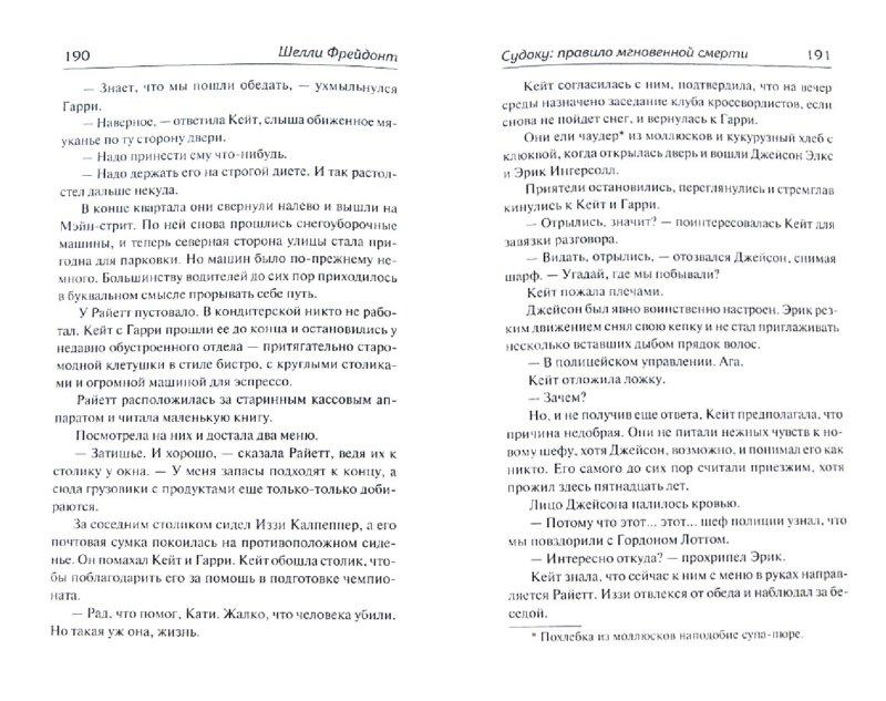Иллюстрация 1 из 5 для Судоку: правило мгновенной смерти - Шелли Фрейдонт | Лабиринт - книги. Источник: Лабиринт