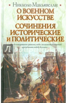 О военном искусстве. Сочинения исторические и политические