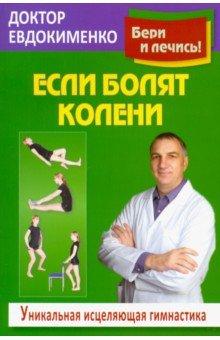 Гиперэкстензия при протрузии грудного отдела