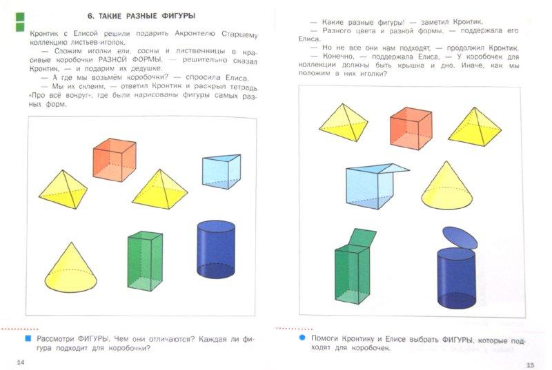Иллюстрация 1 из 16 для Кронтик учится рисовать фигуры. Книга для работы взрослых с детьми 5-6 лет - Захарова, Чуракова | Лабиринт - книги. Источник: Лабиринт