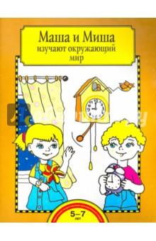 Маша и Миша изучают окружающий мир. Тетрадь для работы взрослых с детьми 5-7 лет. ФГОС