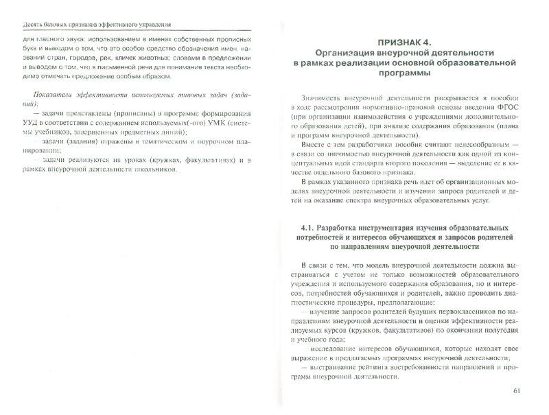 Иллюстрация 1 из 10 для Десять базовых признаков эффективного управления. Реализация стандарта второго поколения - Анисимов, Балагина, Банникова | Лабиринт - книги. Источник: Лабиринт