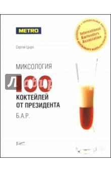 Миксология: 100 коктейлей от президента Б.А.Р.