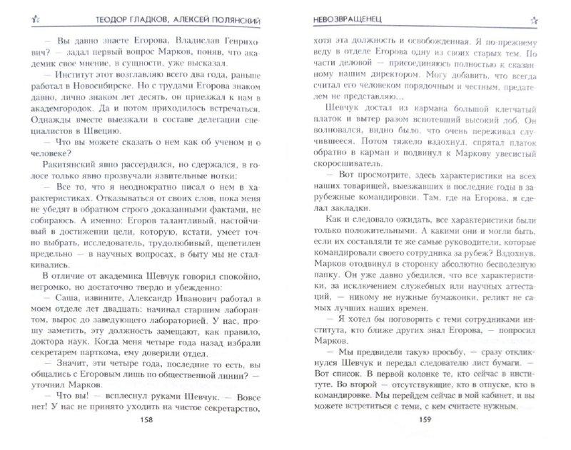 Иллюстрация 1 из 8 для Невозвращенец - Теодор Гладков | Лабиринт - книги. Источник: Лабиринт