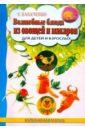 Кабаченко Сергей Борисович Волшебные блюда из овощей и макарон для детей