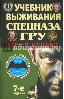 Обложка книги Учебник выживания спецназа ГРУ. Опыт элитных подразделений