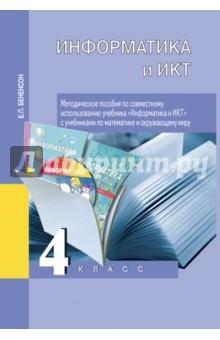 Информатика и ИКТ. 4 класс: Методическое пособие