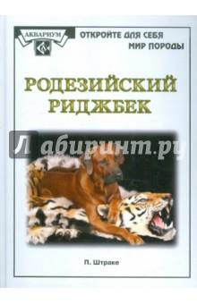 Родезийский риджбекСобаки<br>Его отличительным признаком является ридж - растущая в противоположном направлении полоса шерсти на спине. Темпераментная всесторонняя собака с короткой шерстью, излучающая сообразительность, может стать идеальной семейной собакой, если знать, на что обратить внимание при выборе и воспитании. Петра Штраке, используя свой 40-летний опыт жизни с родезийскими риджбеками, описывает характер этих собак, их содержание и воспитание. <br>В этой книге вы найдете подробную информацию о породе, о методах воспитания и дрессировки, информацию об охране здоровья, советы по кормлению, а также инструкции по уходу и грумингу. <br>Это прекрасно иллюстрированное издание содержит рекомендации по уходу и воспитанию, которые будут очень полезны для всех владельцев родезийских риджбеков. Являясь источником точных, тщательно подобранных сведений, книга Родезийский риджбек поможет вам и членам вашей семьи вырастить здорового и веселого четвероногого партнера.<br>