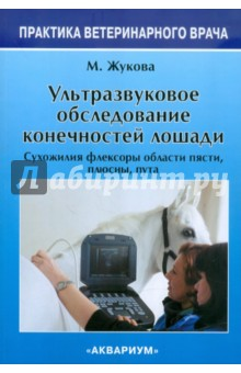 Ультразвуковое обследование конечностей лошадиВетеринария<br>Перед вами издание, уникальность которого заключается в том, что впервые на русском языке описана методика ультразвукового сканирования сухожилий лошади. В Европе и США врачи получают базовые навыки работы на У 3-оборудовании еще на стадии обучения в вузе. Российские врачи, особенно работающие в области ветеринарной медицины лошадей, большую часть знаний приобретают сами.  <br>Данная книга - это не просто теоретический курс или обзор литературы. Автор на основе своего личного десятилетнего опыта работы с ультразвуковым сканером делится своими наработками. Книга содержит пошаговые инструкции по настройке прибора и технике сканирования. Цветные рисунки, объемные схемы и фотографии подробно иллюстрируют топографическую анатомию дистальных отделов конечностей лошади, что облегчает интерпретацию ультразвуковых снимков. Отдельно рассмотрены вопросы дифференциальной диагностики травм сухожилий, а также современные методы их лечения, и особенно с использованием аутологичных стволовых клеток.<br>Данная книга является прекрасным руководством для ветеринарных врачей, фельдшеров, специализирующихся на работе с лошадьми, а также студентов ветеринарных вузов, колледжей.<br>