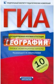 ГИА-2012. География. Типовые экзаменационные варианты. 10 вариантов
