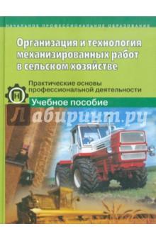 Организация и технология механизированных работ в сельском хозяйстве: Учебное пособие