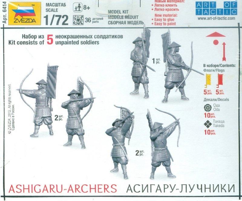 Иллюстрация 1 из 9 для Асигару-лучники (6414) | Лабиринт - игрушки. Источник: Лабиринт