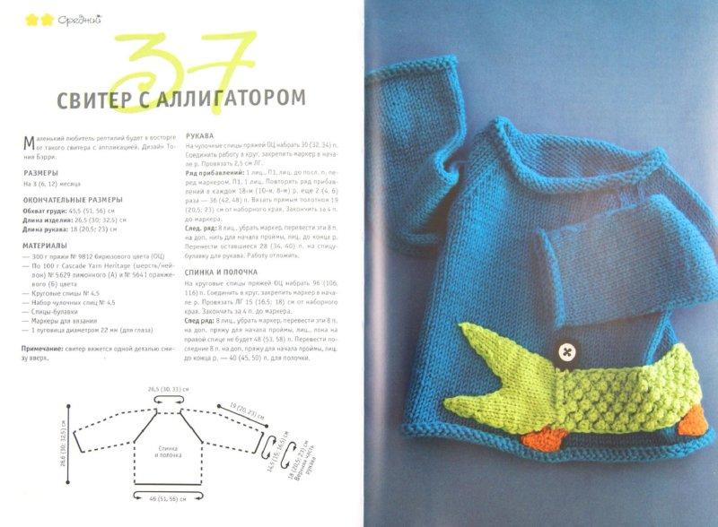 Иллюстрация 1 из 16 для Вязаная одежда для малышей. 60 модных и удобных моделей | Лабиринт - книги. Источник: Лабиринт