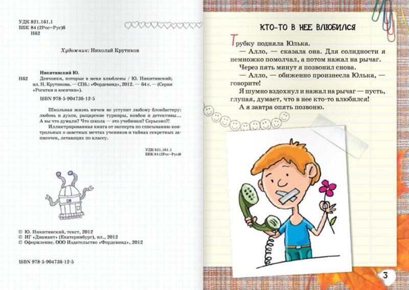 Иллюстрация 1 из 22 для Девчонки, которые в меня влюблены - Юрий Никитинский | Лабиринт - книги. Источник: Лабиринт
