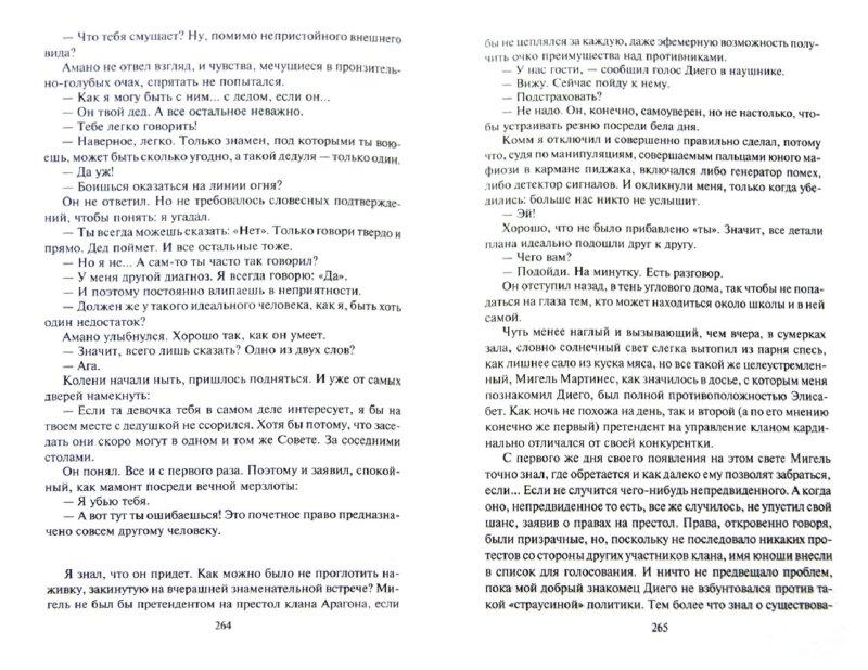 Иллюстрация 1 из 9 для (На)следственные мероприятия - Вероника Иванова | Лабиринт - книги. Источник: Лабиринт