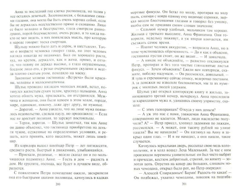 Иллюстрация 1 из 5 для Трактир на Пятницкой - Николай Леонов | Лабиринт - книги. Источник: Лабиринт