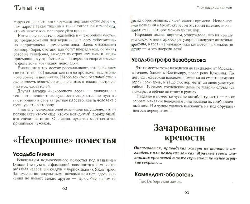 Иллюстрация 1 из 8 для Тайный след | Лабиринт - книги. Источник: Лабиринт