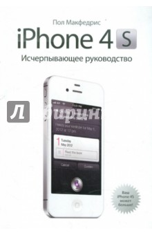 iPhone 4s. Исчерпывающее руководство