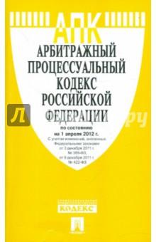 Арбитражный процессуальный кодекс РФ на 01.04.12