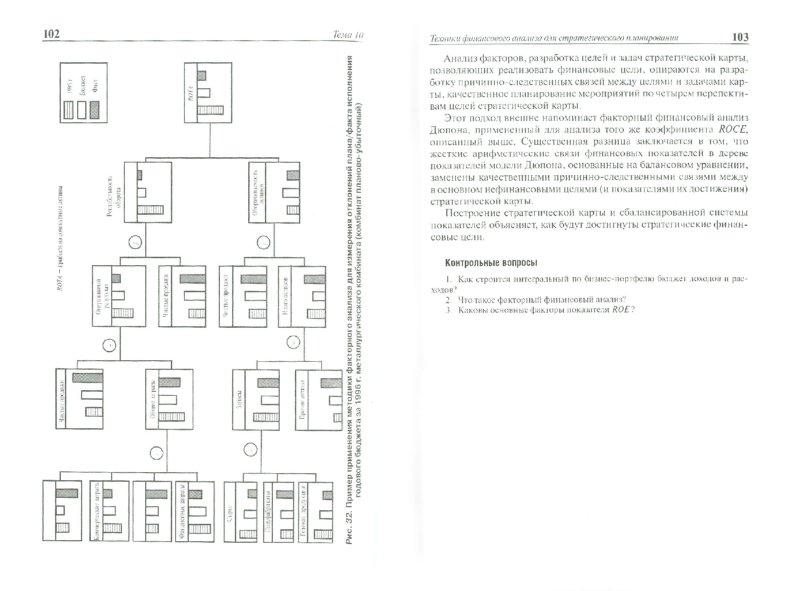Иллюстрация 1 из 8 для Реализация стратегии компании. Финансовый анализ и моделирование - Вячеслав Неудачин | Лабиринт - книги. Источник: Лабиринт