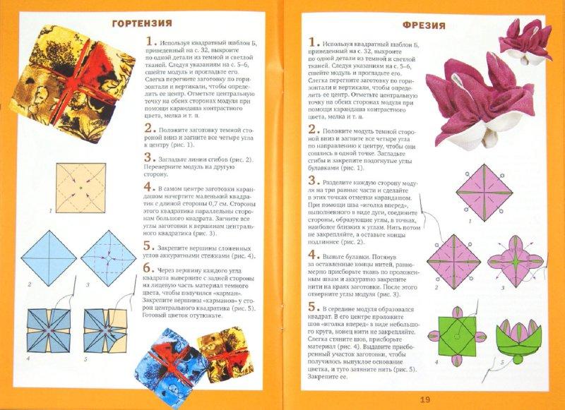 Цветок из ткани оригами