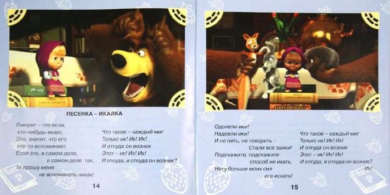 Иллюстрация 1 из 7 для Книжка-квадрат: Дышите!Не дышите! Маша и Медведь - Нина Иманова   Лабиринт - книги. Источник: Лабиринт