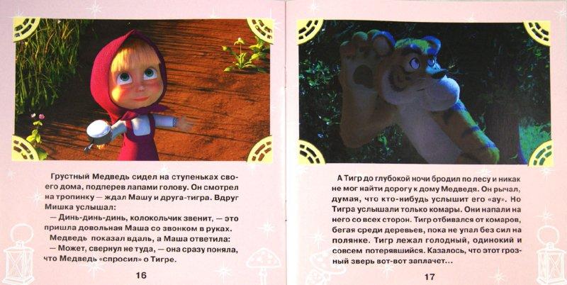 Иллюстрация 1 из 6 для Книжка-квадрат: Усатый-полосатый. Маша и Медведь - Нина Иманова | Лабиринт - книги. Источник: Лабиринт